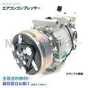 ホンダ リビルト エアコンコンプレッサー フィット GE6 GE7 G...