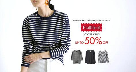 Healthknit〔ヘルスニット〕セール