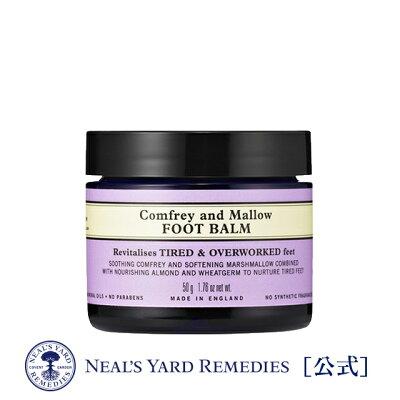 Neal's Yard Remedies コンフリー&マロウフットバーム