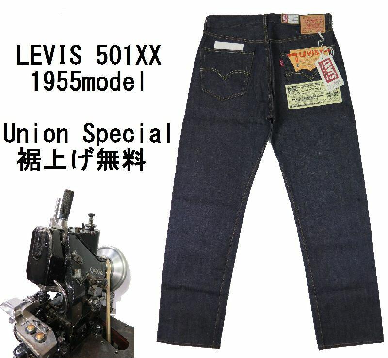メンズファッション, ズボン・パンツ 1955 LVC 501XX LEVIS 501XX 1955 MODEL