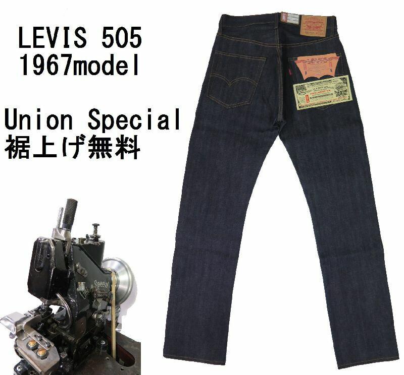 メンズファッション, ズボン・パンツ 1967LVC 505 LEVIS 505 1967 MODEL