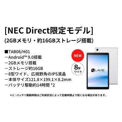 【送料無料】NEC LAVIE Tab EYS-TAB08H01【MediaTek Helio A22/2GBメモリ/8型IPS液晶(WXGA)】 画像2