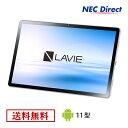 ●【送料無料】NEC LAVIE T11YS-TAB11201【Qualcomm Snapdragon662/4GBメモリ/11型ワイドLED IPS液晶】