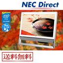 公式NEC直販【全品送料無料】【デスクトップLAVIE Direct DA(S)】【21.5型】【Windows 10 Home...