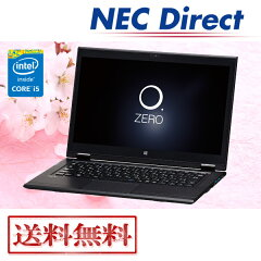 【送料無料:Web限定モデル】NECノートパソコンLaVie Direct HZ(ストームブラック)(Officeなし・1年保証)(Windows8.1 Update)