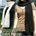 【メール便送料無料・日本製】楊柳無地ロングスカーフ(全2色)軽やかな上質の日本製スカーフは、ナチュラルな装いを楽しめるスカーフです。 【楽ギフ_包装選択】