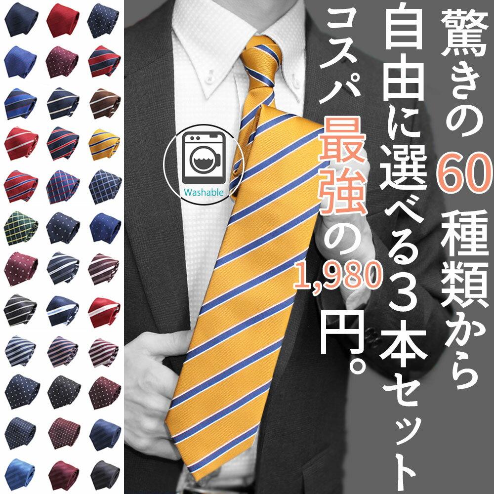ネクタイ セット 3本 セット 60種類 から 自由に 選べる 洗える ウォッシャブル 洗濯 OK 洗える 安い メンズ 紳士