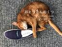 necono 猫 おもちゃ おしゃれ 『 おとうさんのくつ 』 ぬいぐるみ 一人遊び 日本製