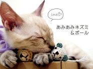 猫のおもちゃオーガニックコットン