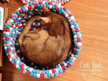necono 猫 ベッド おしゃれ 『Cat Bed』 -猫のフェルトボールベッド-  ウール100% ハンドメイド ドーム ベッド 全3色