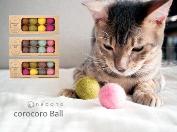 necono 猫のおもちゃ 『フェルトボール コロコロボール 8個入り』ウール100% 猫 おもちゃ ボール 無染色 ひとり 安全 全8色