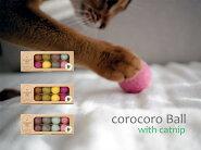 猫のおもちゃ遊びの基本コロコロボールハンドメイドフェルトボール8個入り手芸ネコ安心安全手作り