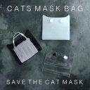 新作 CATSマスクバッグ3匹セット! マスク専用ケース SAVE THE CAT MASK BAG 猫も救うマスクバッグ 送料無料!
