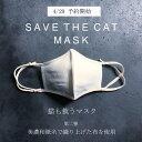 1枚バラ売り 6月頭出荷 【白猫】美濃和紙糸で織り上げた布で作った繰り返し使える、猫も救うマスク 【キナリ】SAVE THE CAT MASK 日本製 かわいい