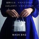 マスクバッグ白黒2個セット マスク専用ケース SAVE THE CAT MASK BAG 猫も救うマスクバッグ 6月下旬出荷