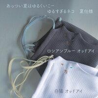 【予約8月中旬〜9月上旬お届け】1匹バラ売り ゆるネコ夏マスク COOLIST CAT MASK 日本製 かわいい 冷感マスク 夏用マスク