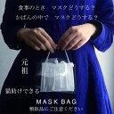 元祖マスクバッグ 白黒2個セット マスク専用ケース SAVE THE CAT MASK BAG 猫も救うマスクバッグ