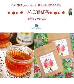 りんご猫紅茶