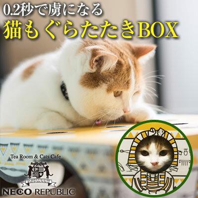 猫 0.2秒で夢中になる 公式猫もぐらたたきBOXツタンカーメン エジプトデザインanan掲載 猫 ネコ ペットグッズ 猫用品【林先生の初耳学】