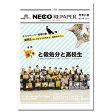 ネコリペーパ−増刊号 青春白書「猫と殺処分と高校生」ネットショップハイスクール(GIFU)