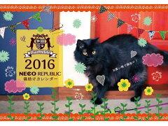 【メール便対応】2016年カレンダー ネコリパブリックオリジナル かわいい猫カレンダー 猫 壁…