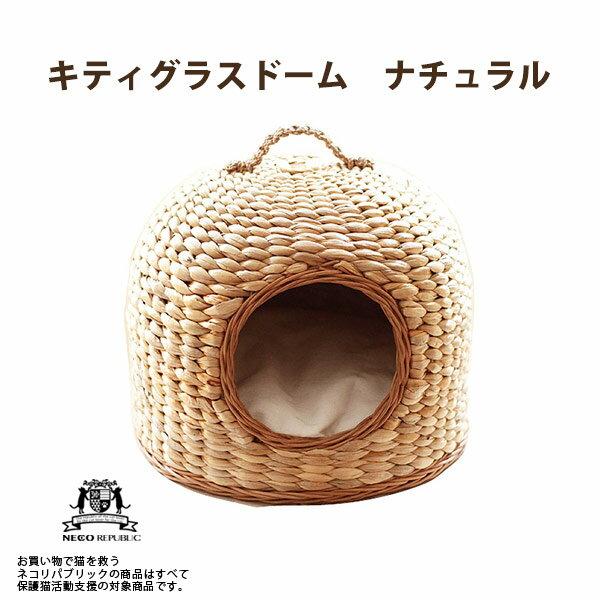 キティグラスドーム ナチュラル ベット ネコ ねこ 猫ベッド 2段ベッド ドームベッド 2匹 【受注発注商品】(GIFU)