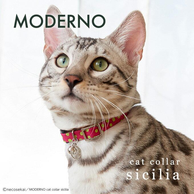 【猫の首輪】MODERNO キャットカラー/シチリア【猫用品/オリジナル首輪】【猫 首輪 猫カラー チャーム付き セーフティーバックル 安全 高級 ねこ ネコ 】