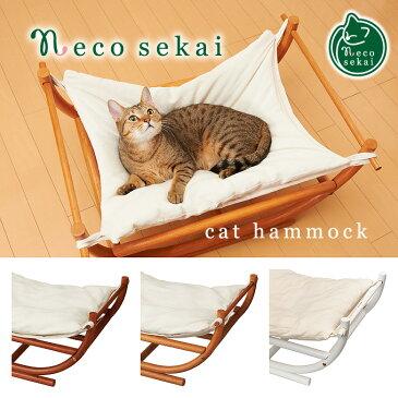 【本州・四国 送料無料】necosekai キャットハンモック【猫用品/オリジナルハンモック】【猫ハンモック 猫ベッド キャットベッド ペットベッド ベット 木製 ねこ ネコ 】