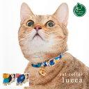 【猫の首輪】necosekai キャットカラー/ルッカ【猫用品/オリジナル首輪】【猫 首輪 猫カラー チャーム付き セーフティーバックル 安全 高級 ねこ ネコ 】