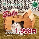 \SALE!! セール!!/necosekai つめとぎキャットハウス【猫用品/オリジナル爪と…