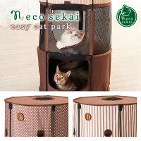 イージーキャットパーク/猫用タワー