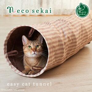 イージーキャットトンネル【猫用品/オリジナルトーイ】【おもちゃ トーイ トンネル 猫トンネル …