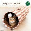 necosekai イージーキャットトンネル【猫用品/オリジナルトーイ】【おもちゃ トーイ トンネル 猫トンネル ねこ ネコ 】