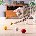 necosekai フェルトボールトーイ【猫用品/オリジナルトーイ】【おもちゃ トーイ ボール フェルト ウール 猫 ねこ ネコ 】