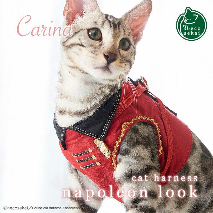 【猫用ハーネス】Carina キャットハーネス/napoleon look(ナポレオンルック)【猫用品/オリジナルハーネス・リード付】【猫 ハーネス 猫ハーネス 猫ウエア キャットハーネス キャットウエア ハンドメイド ベスト 可愛い 高級 ねこ ネコ 】