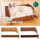 【送料無料】Sincere Japan ラタンソファベッド【猫用品/ラタン製ベッド】【猫ベッド キャットベッド ...