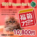 ★数量限定!!★【送料無料】2016 Happy Box !! 福箱 1万円【猫用品/2016…