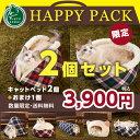 【送料無料】【2016冬物ベッド】ハッピーパック(キャットベッド2個)【猫用品/オリジナルベッ…
