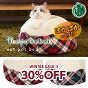 【30%0FF WINTER SALE !!】【2016冬物ベッド】necosekai キャッ…