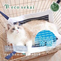 猫ベッドで売れ筋はnecosekai接触冷感フック付きキャットハンモック 口コミレビューはどう?
