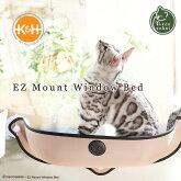 EZMountWindowBedイージーマウントウィンドウベッド/猫用ベッド