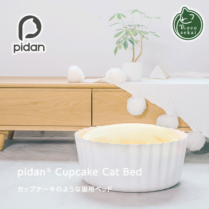 pidan Cupcake Cat Bed【猫用品/ベッド】【猫ベッド キャットベッド ペットベッド ソファ ハウス ベット ピダン 猫用 猫 ねこ ネコ 】