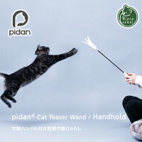 pidanCatTeaserWand/Handhold【猫用品/猫用おもちゃ】