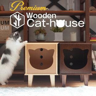 猫家具 手作り 天然木 キャットハウス 日本製 家具職人 ペットドーム CATHOUSE インテリア おしゃれ キャットタワー ハンドクラフト 猫 ねこ ペット premium キャットハウスの画像