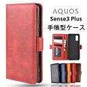 Aquos Sense3 Plus ケース sense3 ケ