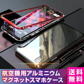 iPhoneカバーアルミバンパーカバー超軽量アルミニウムクリアケースシンプルマグネット落下防止耐衝撃軽量薄い