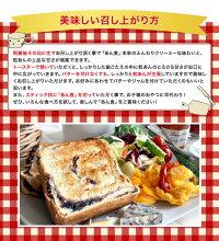 あん食パントミーズあん食美味しい食パン#1食パンあんパン菓子パン