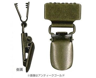 サスペンダ付くわえ金具 2個入 25mm用 48mm×25mm アンティークゴールド AK-84-25AG (ネコポス可)