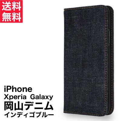 NeedNetworkiphoneXRケース手帳型岡山デニムインディゴブルーiphoneXSiphoneXiPhoneXSMaxiphone8iphone7iphone6iphone6siPhoneSEiPhone5sアイフォン
