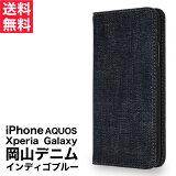 岡山デニム インディゴブルー iphone11 ケース 手帳型 iphoneSE 第2世代 2020 SE2 iphone8 ケース 11 pro ケース iphone xr xs x iphone7 6s xperia 1 ace xperia 10 II 1 II 5 8 galaxy s20 s10 a7 AQUOS sense3 Rakuten Mini スマホケース アイフォン おしゃれ 薄型